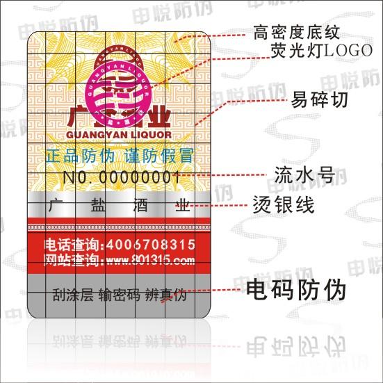 电码防伪标签
