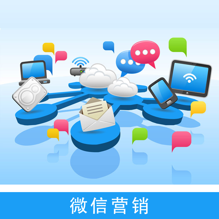 微商管理系统