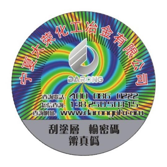 激光电码防伪标签