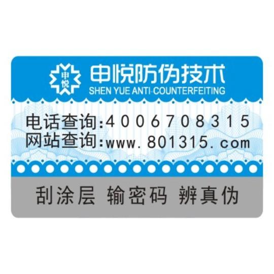 电子产品防伪标签