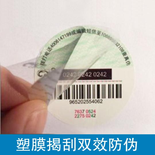 塑膜揭刮双效防伪标签